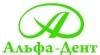 Альфа-дент