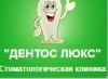 Стоматологическая клиника дентос люкс