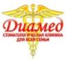 Диамед