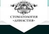 Стоматологическая клиника династия