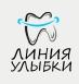 Стоматологическая клиника линия улыбки