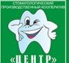 Стоматологический производственный кооператив центр