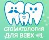 """Компания """"Стоматология для всех - 1"""""""