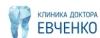 Клиника доктора евченко
