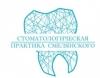 Стоматологическая практика смелянского