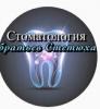 Стоматология братьев стетюха
