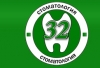 Стоматология 32