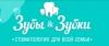 Стоматология зубы и зубки