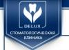 Делюкс