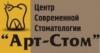 Арт-стом