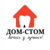 Дом-стом