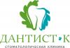 """Компания """"Дантист-к"""""""