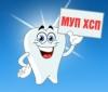 Муп хозрасчетная стоматологическая поликлиника го г уфы